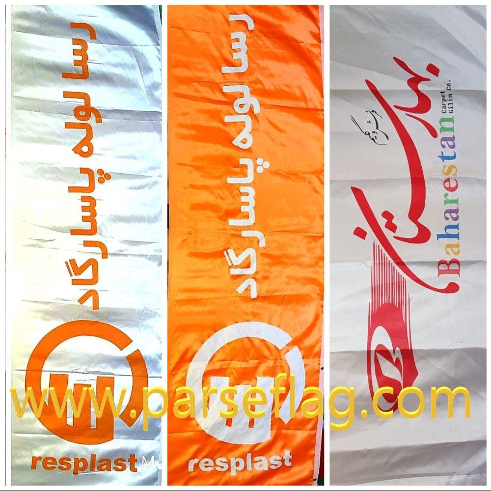 پرچم اهتزاز سامورایی