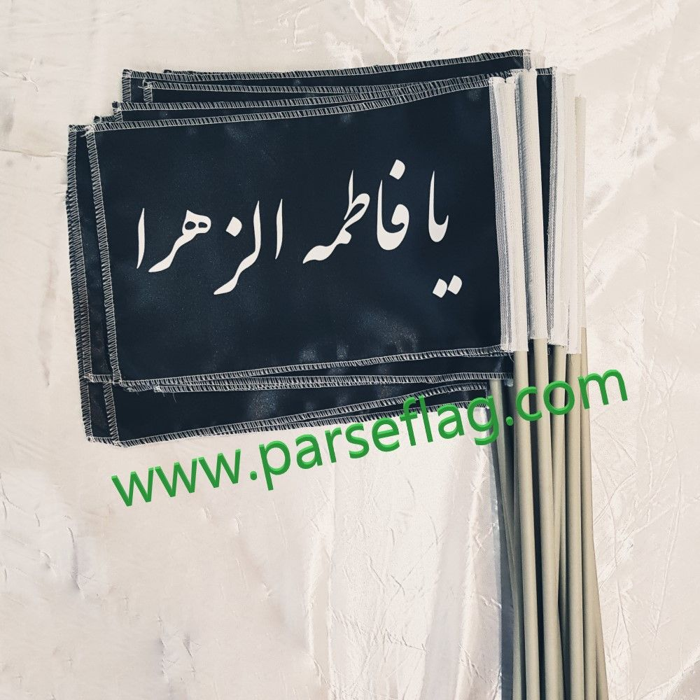 پرچم دستی مذهبی