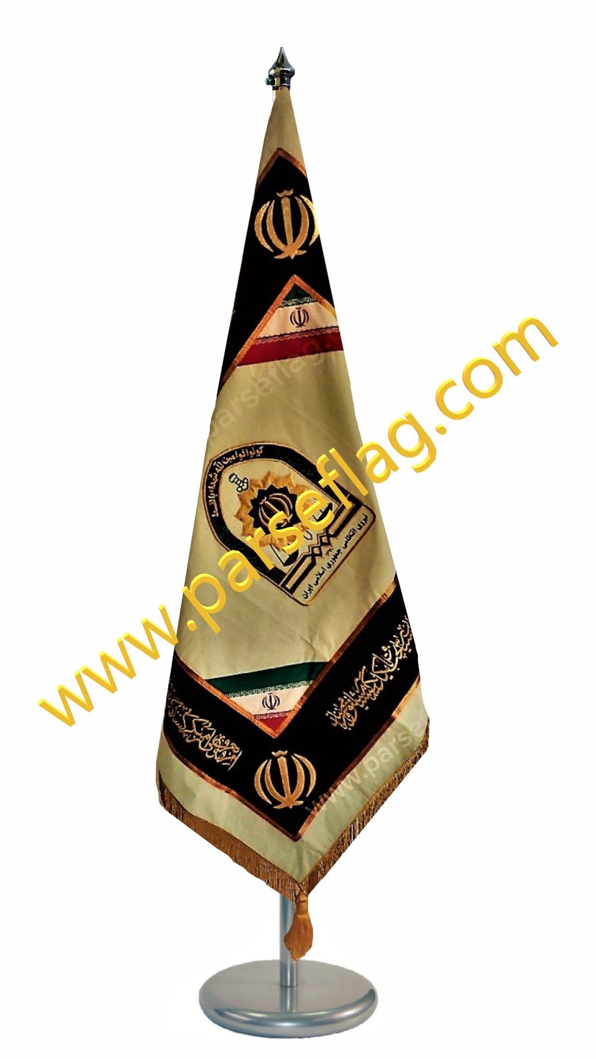 پرچم نیروی انتظامی